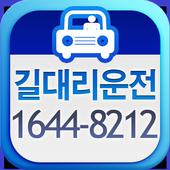 길대리 운전 icon