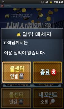 서비스대리운전 apk screenshot