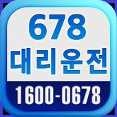 678대리운전 icon