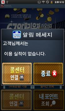 678대리운전 apk screenshot