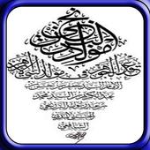 Al Barzanji Mp3 Dan Pengertianya icon