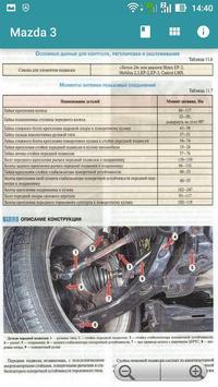 Guide Repair Mazda 3 poster