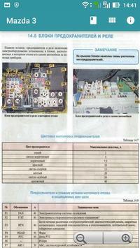 Guide Repair Mazda 3 screenshot 1