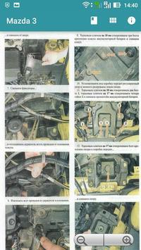 Guide Repair Mazda 3 screenshot 2