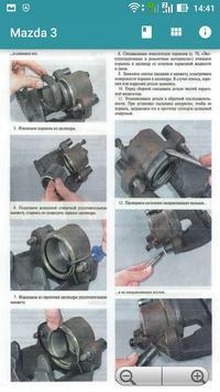 Guide Repair Mazda 3 screenshot 5