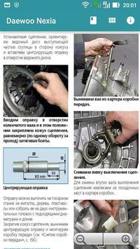 Guide Repair Daewoo Nexia screenshot 2