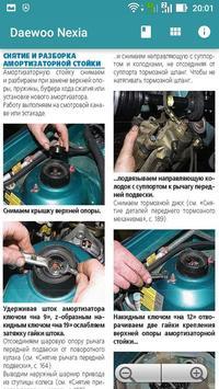 Guide Repair Daewoo Nexia screenshot 3