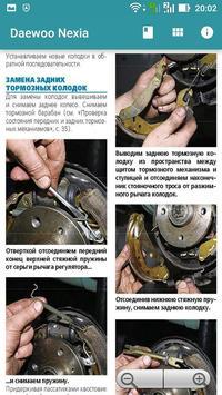 Guide Repair Daewoo Nexia screenshot 5