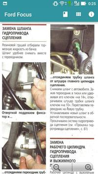 Guide for Repair Ford Focus poster