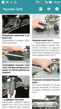 Guide Repair Hyundai Getz screenshot 4