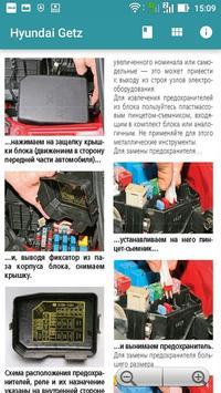 Guide Repair Hyundai Getz screenshot 5