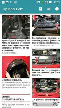 Guide Repair Hyundai Getz screenshot 6