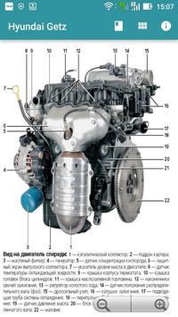 Guide Repair Hyundai Getz poster