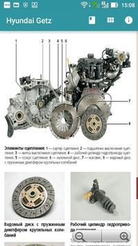 Guide Repair Hyundai Getz screenshot 1