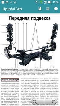 Guide Repair Hyundai Getz screenshot 2