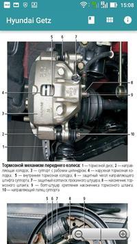 Guide Repair Hyundai Getz screenshot 3