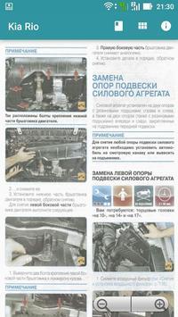 Guide for Repair Kia Rio poster