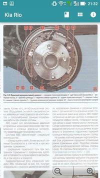 Guide for Repair Kia Rio apk screenshot