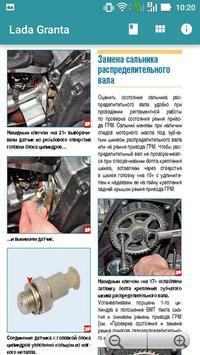 LADA GRANTA - Repair apk screenshot