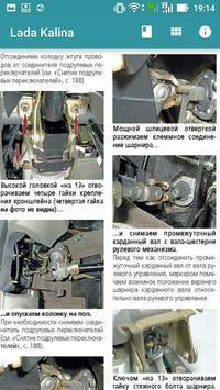 Лада Калина - Ремонт apk screenshot