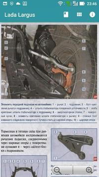 Guide Repair Lada Largus poster