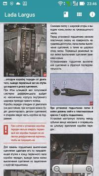 Guide Repair Lada Largus screenshot 5
