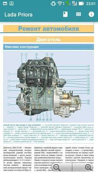 Guide for Repair Lada Priora poster