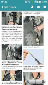 Guide for Repair Lada Priora apk screenshot