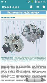 Guide Repair Renault Logan screenshot 2