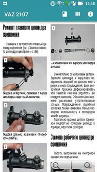VAZ 2107, 2105 - Repair apk screenshot