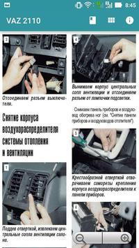 VAZ 2110, 2111, 2112 Repair poster