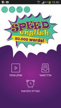 לימוד אנגלית - 50,000 מילים poster