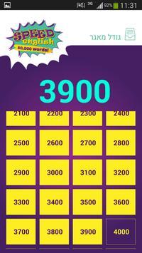 לימוד אנגלית - 50,000 מילים screenshot 13