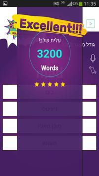 לימוד אנגלית - 50,000 מילים screenshot 14