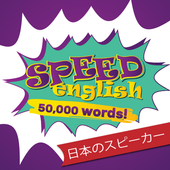 英語を学ぶ - 50000単語を icon