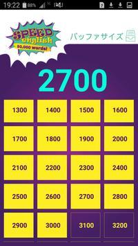 英語を学ぶ - 50000単語を apk screenshot