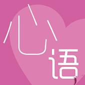 心语 icon