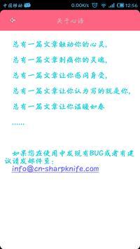 心语 apk screenshot