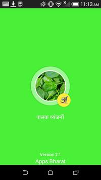 Tasty Palak Spinach Recipes poster