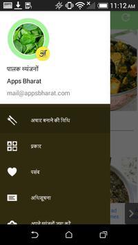 Tasty Palak Spinach Recipes screenshot 1