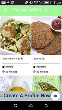 Tasty Palak Spinach Recipes screenshot 2