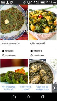 Tasty Palak Spinach Recipes screenshot 4
