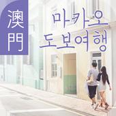 마카오 도보여행 icon