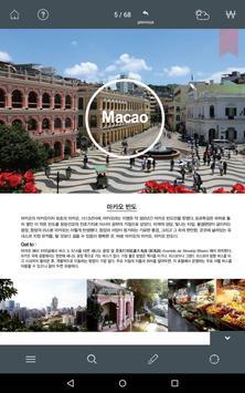 마카오 도보여행 apk screenshot