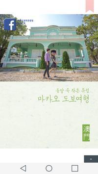 마카오 도보여행 poster
