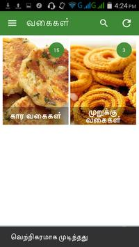 Tamil nadu spicy snacks tasty recipe varieties for android apk tamil nadu spicy snacks tasty recipe varieties captura de pantalla 2 forumfinder Image collections