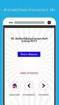คำถามอะไรเอ่ย คำผวน กวนๆ apk screenshot