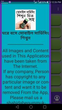 ঘরে বসে  মোবাইল সার্ভিসিং শিখুন চিত্রসহ screenshot 2