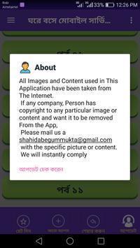 ঘরে বসে  মোবাইল সার্ভিসিং শিখুন চিত্রসহ screenshot 3