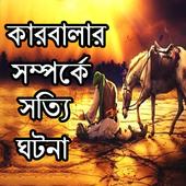 কারবালার সম্পর্কে সত্যি ঘটনা জানুন icon